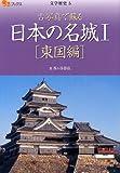 古写真で蘇る 日本の名城I 東国編 (楽学ブックス―文学歴史)