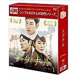 シグナル DVD-BOX1<シンプルBOXシリーズ>