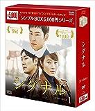 シグナル DVD-BOX1<シンプルBOX 5,000円シリーズ>[OPSD-C182][DVD] 製品画像