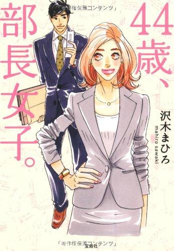 44歳、部長女子。 (宝島社文庫『日本ラブストーリー大賞』シリーズ)の詳細を見る