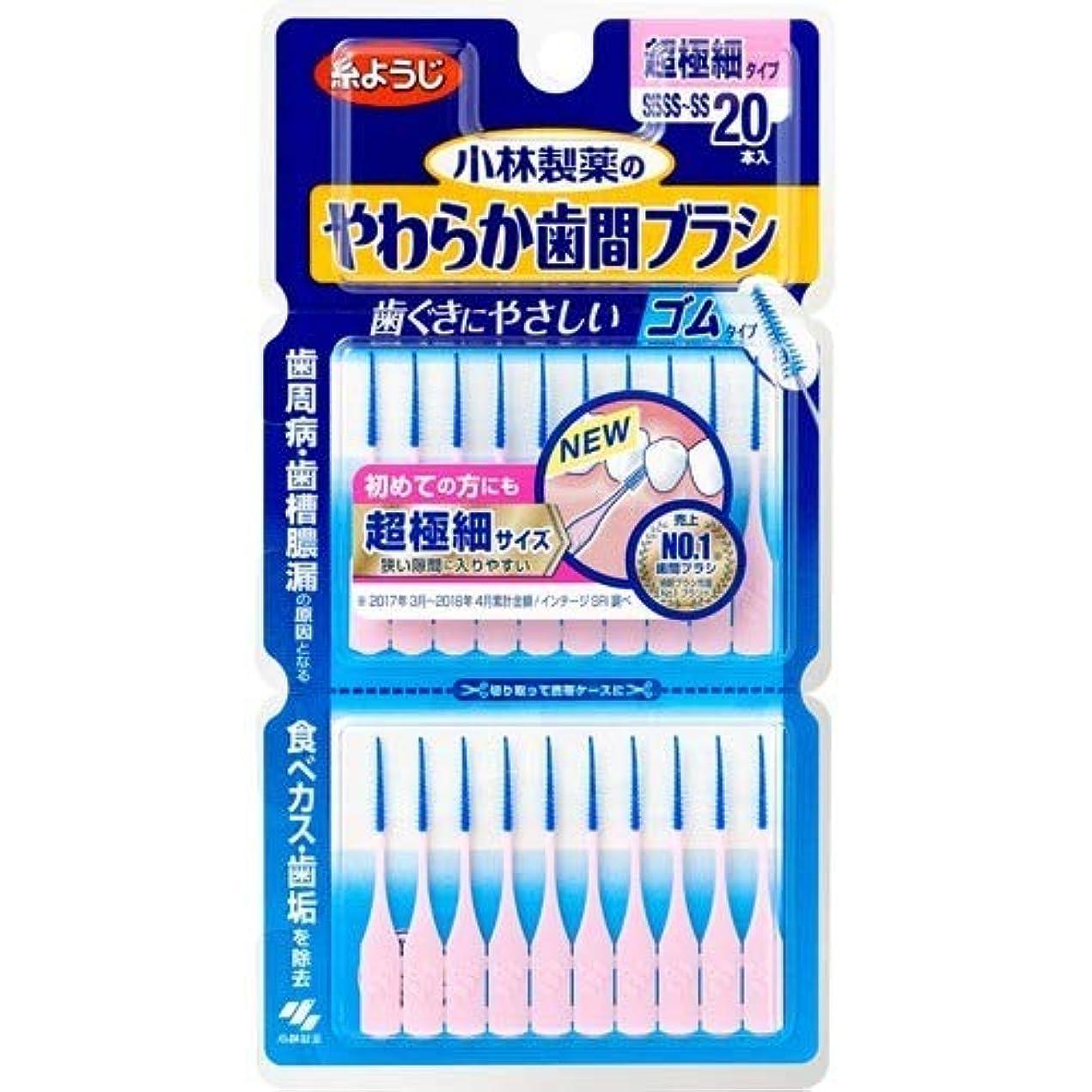 補体状態松明小林製薬 やわらか歯間ブラシ SSSS~SSサイズ 20本入 超極細ゴムタイプ