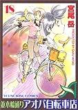 並木橋通りアオバ自転車店 (18) (YKコミックス (693))