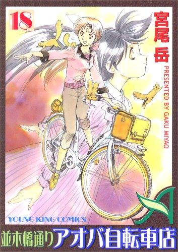 並木橋通りアオバ自転車店 (18) (YKコミックス (693))の詳細を見る