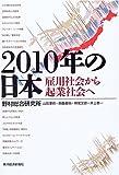 2010年の日本―雇用社会から起業社会へ (未来創発2010)