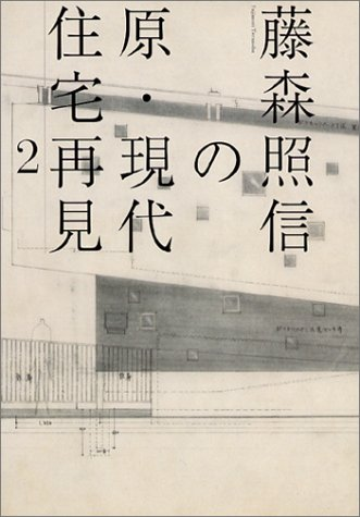 藤森照信の原・現代住宅再見〈2〉