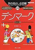 旅の指さし会話帳31 デンマーク(デンマーク語) (旅の指さし会話帳シリーズ)