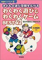 子どもの遊び空間を広げるわくわく遊び&わくわくゲームBEST42―遊びの指導と支援の仕方 (指導者ハンドブック)