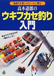 高木道郎のウキフカセ釣り入門―海釣りを楽しみたい人に贈る (Big1)