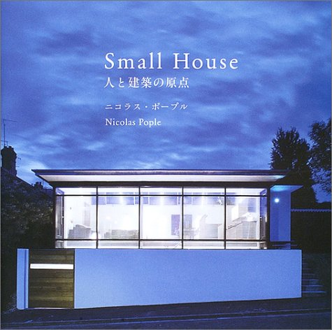 Small House 人と建築の原点の詳細を見る