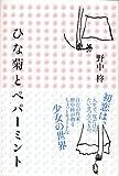 ひな菊とペパーミント