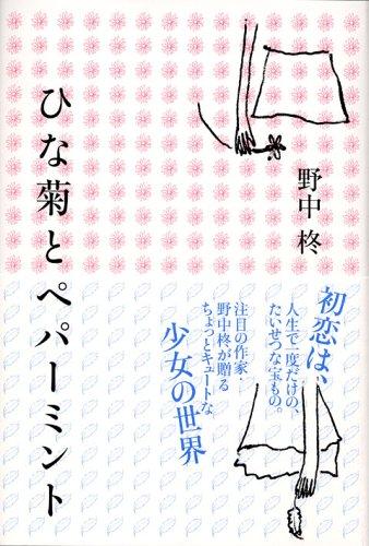ひな菊とペパーミントの詳細を見る