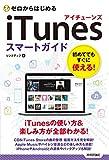 ゼロからはじめる iTunes スマートガイド