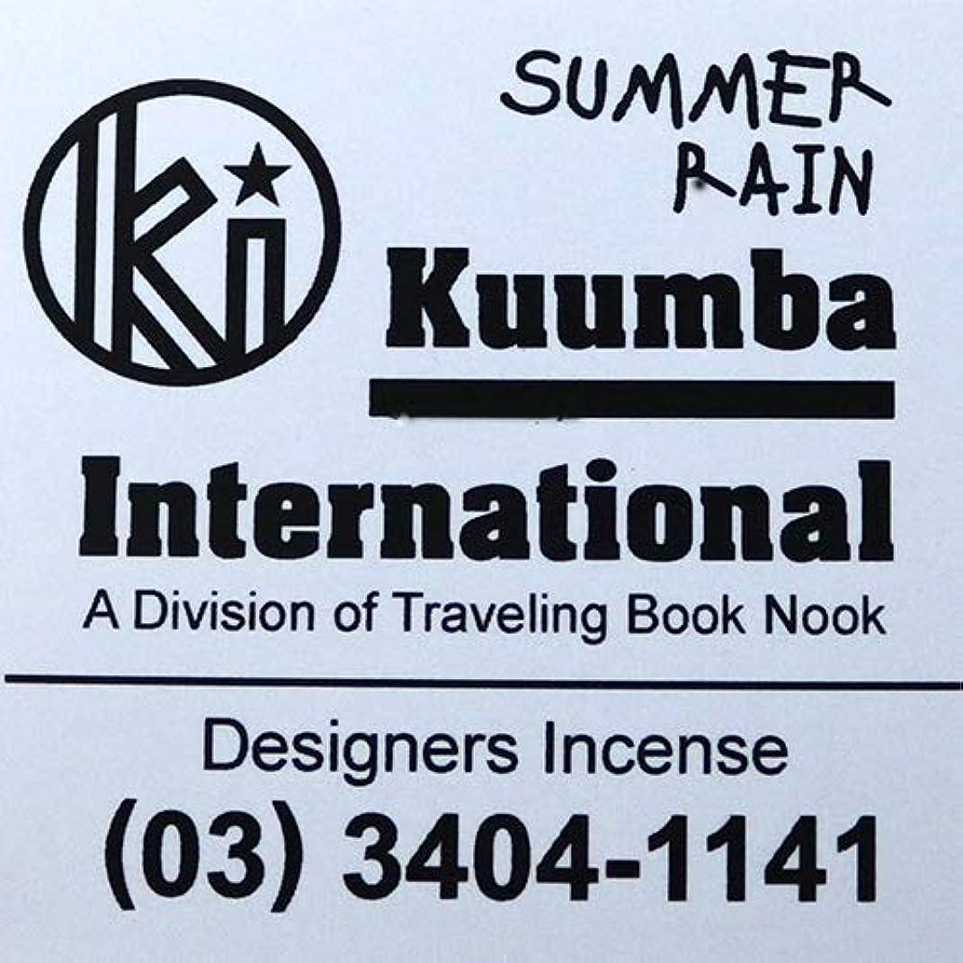 クスクスメンテナンス(クンバ) KUUMBA『incense』(SUMMER RAIN) (SUMMER RAIN, Regular size)