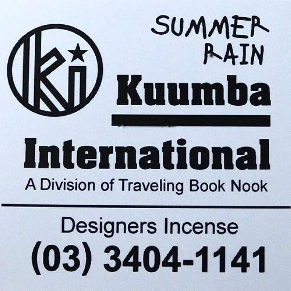 上陸ジョットディボンドンしたがって(クンバ) KUUMBA『incense』(SUMMER RAIN) (SUMMER RAIN, Regular size)