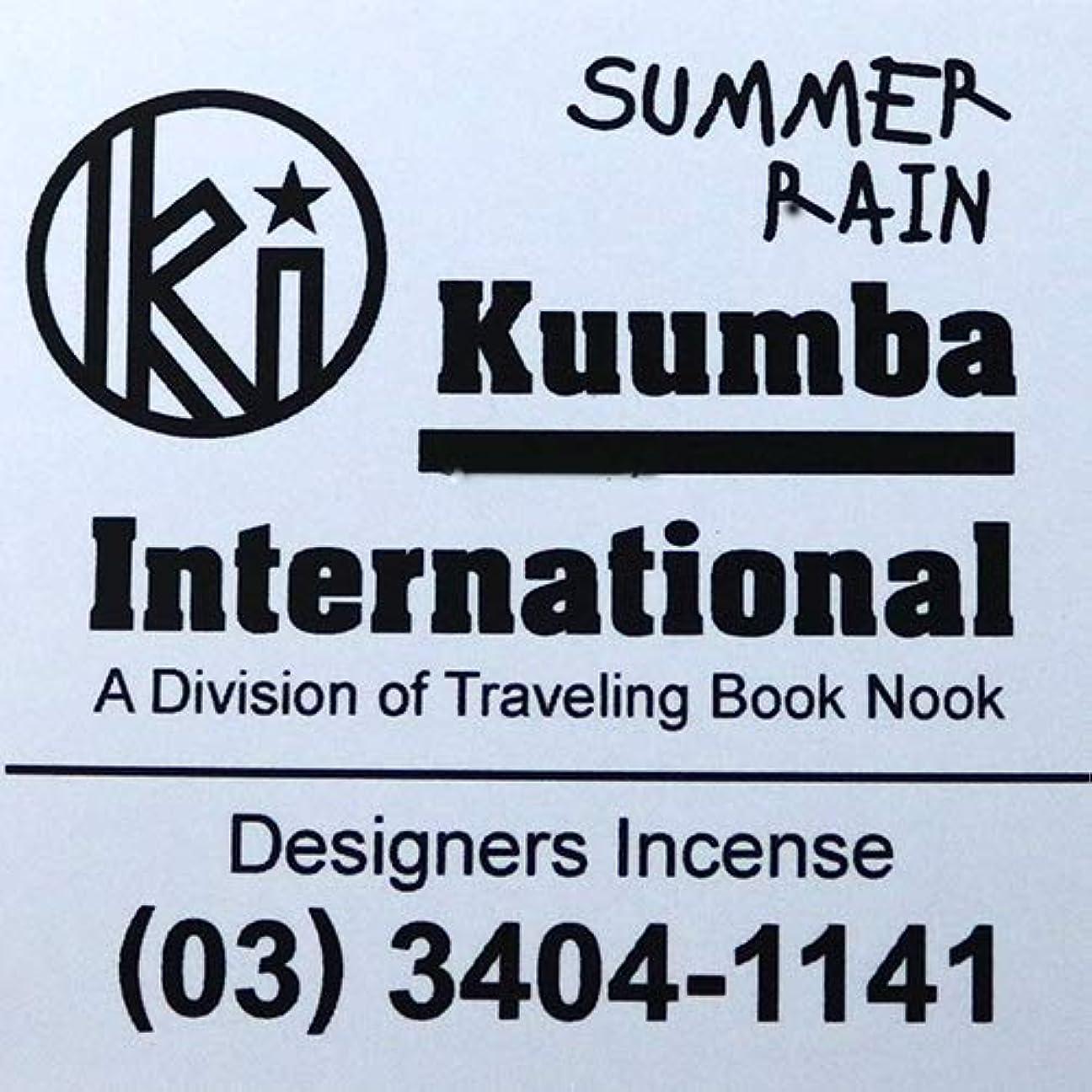 怖がらせるセイはさておき民主党(クンバ) KUUMBA『incense』(SUMMER RAIN) (SUMMER RAIN, Regular size)