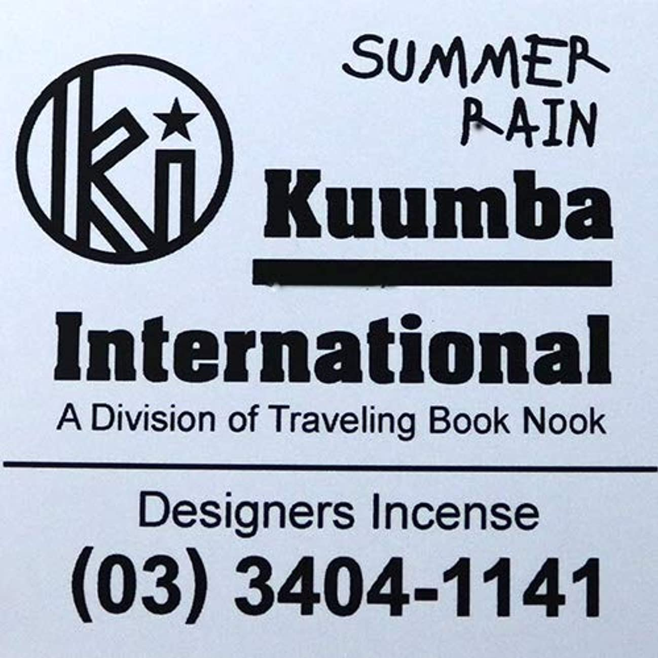 静める主権者寛大な(クンバ) KUUMBA『incense』(SUMMER RAIN) (SUMMER RAIN, Regular size)