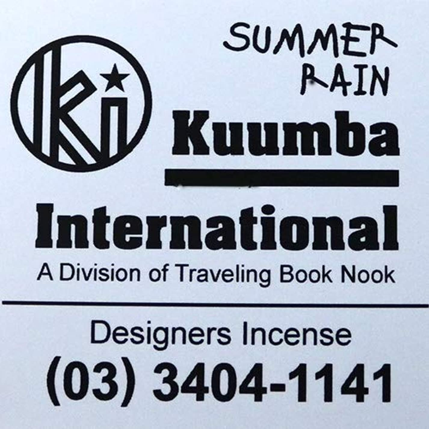 打ち上げる記念日水を飲む(クンバ) KUUMBA『incense』(SUMMER RAIN) (SUMMER RAIN, Regular size)