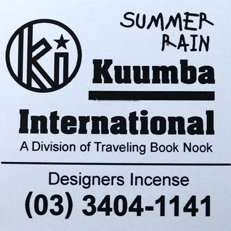 純正ハンドブック干ばつ(クンバ) KUUMBA『incense』(SUMMER RAIN) (SUMMER RAIN, Regular size)