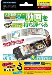 PSP用動画変換ツール『チューブとニコニコ録り放題3 ポータブル』