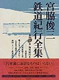 宮脇俊三鉄道紀行全集〈第5巻〉海外紀行2 画像