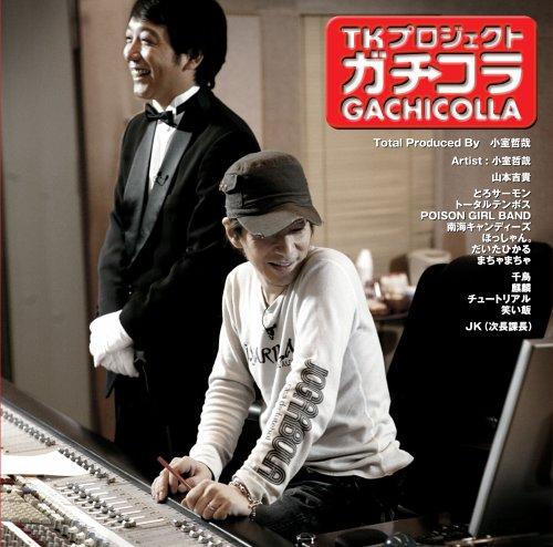 TKプロジェクト「ガチコラ」(DVD付)
