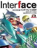 インターフェース 2009 (<CDーROM>)