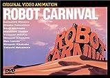 ロボットカーニバル(初回限定版) [DVD]