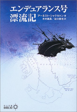 エンデュアランス号漂流記 (中公文庫BIBLIO)