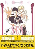Sex 5 (ヤングサンデーコミックス)