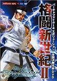 ファミ通DVDビデオ バーチャファイター4 evolution 全国決勝大会 格闘新世紀II 画像