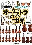 カラー図解 楽器から見るオーケストラの世界