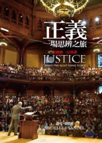 Justice: What's the Right Thing to Doの詳細を見る