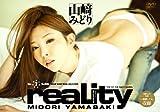 山崎みどり REALITY[DVD]