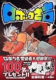ロボとうさ吉(4) (シリウスKC)