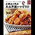 小林カツ代の永久不滅レシピ101 (主婦の友実用No.1シリーズ)