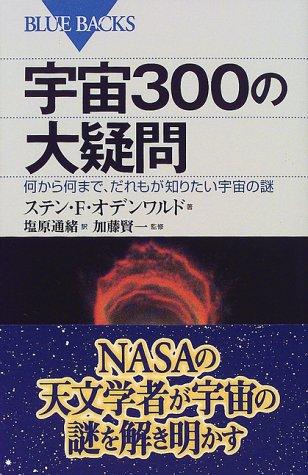 宇宙300の大疑問―何から何まで、だれもが知りたい宇宙の謎 (ブルーバックス)の詳細を見る