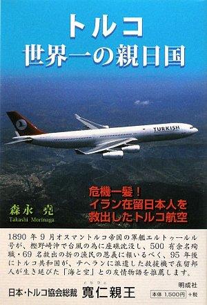 トルコ世界一の親日国―危機一髪!イラン在留日本人を救出したトルコ航空