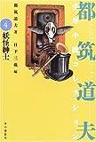 妖怪紳士 (都筑道夫少年小説コレクション (4))