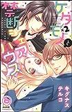 ケダモノ×2と禁断シェアハウス(分冊版) 【第6話】 (禁断Lovers)