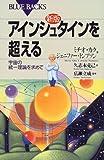アインシュタインを超える―宇宙の統一理論を求めて (ブルーバックス)