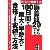 カリスマが教える偏差値29からでも180日間で東大・早慶大に合格できる究極の方法