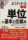図解入門よくわかる最新単位の基本と仕組み (How‐nual Visual Guide Book)