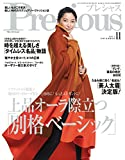 Precious(プレシャス) 2017年 11 月号 [雑誌]