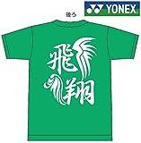 YONEX(ヨネックス) Tシャツ 【ハヤサカオリジナル 限定Tシャツ】 【飛翔】 【16201】 (ペパーミント 【マーク 白】, SS)