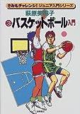バスケットボール入門 (きみもチャレンジ!ジュニア入門シリーズ)