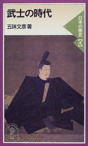 武士の時代―日本の歴史〈4〉 (岩波ジュニア新書)の詳細を見る