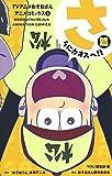 TVアニメおそ松さんアニメコミックス 5 さらにカオスへ!!篇 (マーガレットコミックス)