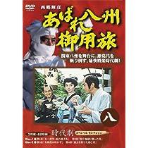 あばれ八州御用旅 8 [DVD]