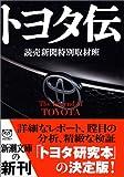 トヨタ伝 (新潮文庫)