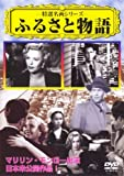 ふるさと物語[DVD]